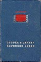 Мацкевич В.Д. Сборка и сварка корпусов судов. - Л.: Судостроение, 1968. - 402 с.