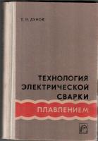 Думов С.И. Технология электрической сварки плавлением. - Л.: Машиностроение, 1970. - 456 с.