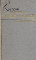 Каменичный И.С. Краткий справочник технолога-термиста. – М.; К.: - Машгиз, 1963. – 287 с.