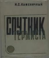 Каменичный И.С. Спутник термиста. Изд. 2-е, испр. и доп. – К.: - Техніка, 1978. - 230 с.