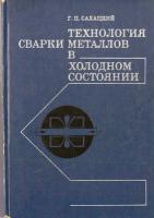 Сахацкий Г.П. Технология сварки металлов в холодном состоянии. — К.: Наук. думка, 1979. — 296 с.