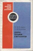 Кудинов В.М., Королев А.Я. Сварка взрывом в металлургии. - М.: Металлургия, 1978. - 168 с.