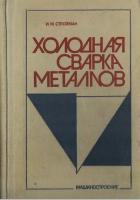 Стройман И.М. Холодная сварка металлов. — Л.: Машиностроение, Ленингр. отд-ние, 1985. — 224 с.