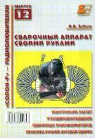 Зубаль И.Д. Сварочный аппарат своими руками. — М.: СОЛОН-Пресс, 2003. - 176 с.
