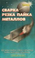 Кортес А.Р. Сварка, резка, пайка металлов. – М.: ООО «Арфа СВ», 1999. - 192 с.