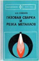 Соколов И.И. Газовая сварка и резка металлов. — М.: Машиностроение, 1975. — 317 с.